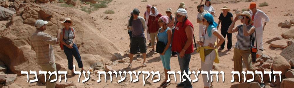 הדרכות והרצאות מקצועיות על המדבר