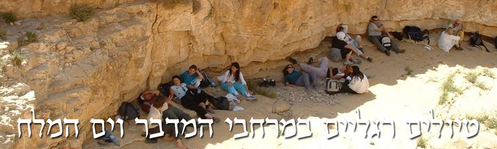 טיולים רגליים במרחבי מדבר יהודה